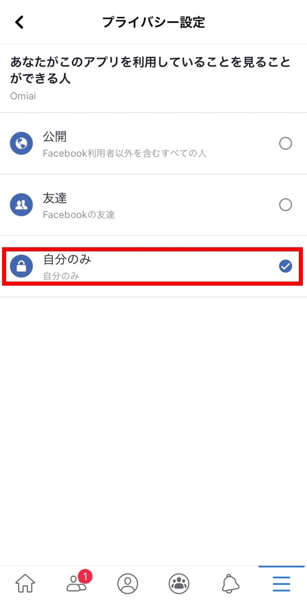 Facebookの「プライバシーの設定」のスクリーンショット
