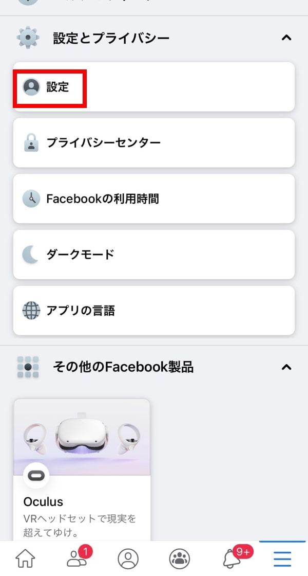 Facebookの設定とプライバシーのスクリーンんショット