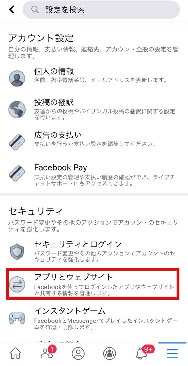 Facebookの設定のスクリーンショット