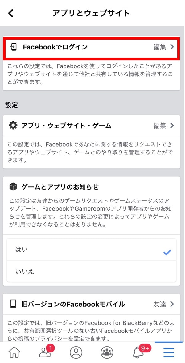 Facebookのアプリとウェブサイトのスクリーンショット