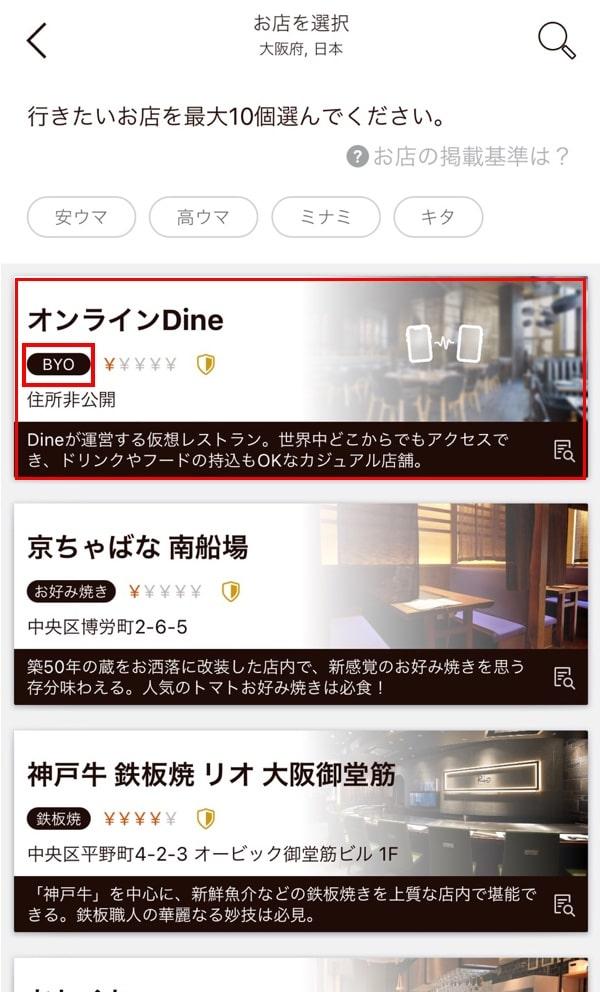 Dineのオンラインデートの画像