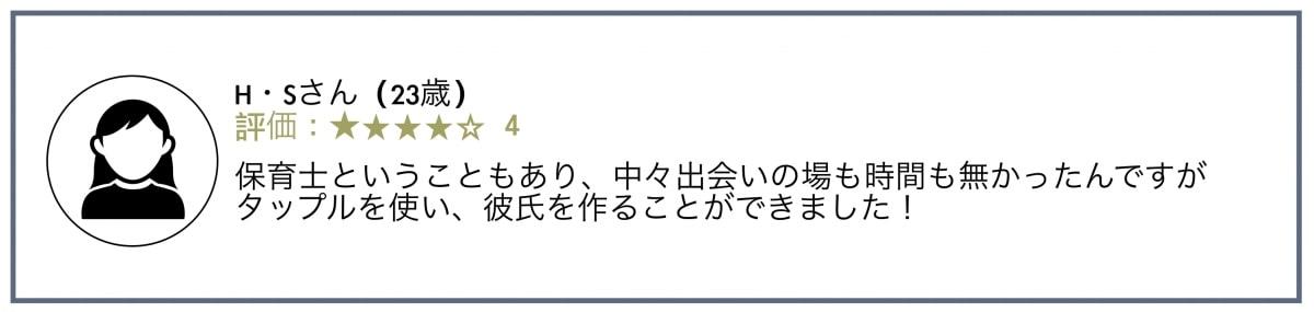 タップルの評判・口コミ10