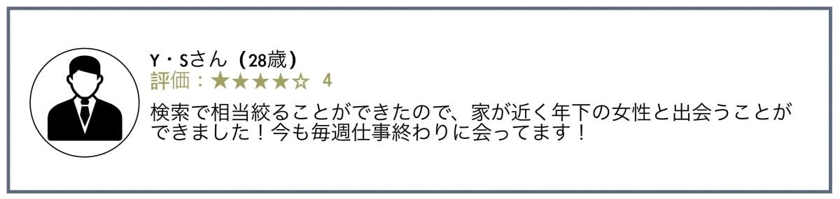 タップルの評判・口コミ11