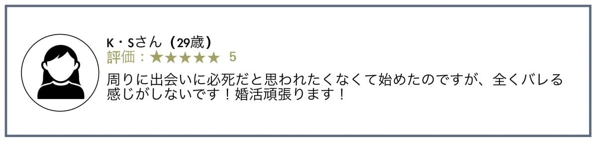 タップルの評判・口コミ12