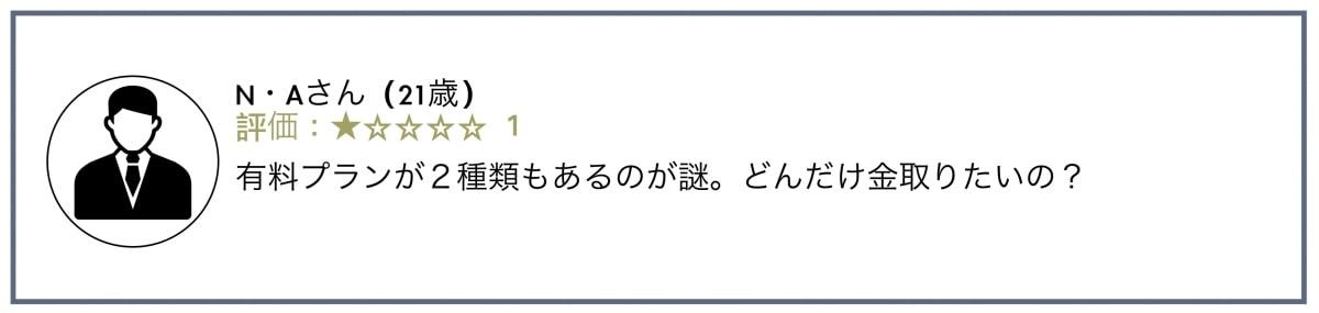 タップルの評判・口コミ2