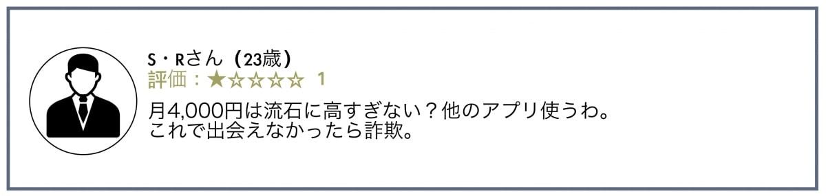 タップルの評判・口コミ3