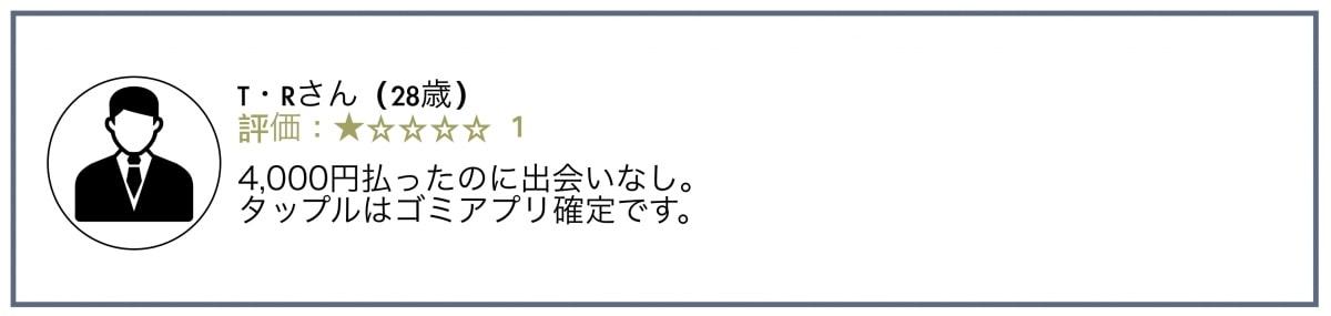 タップルの評判・口コミ4