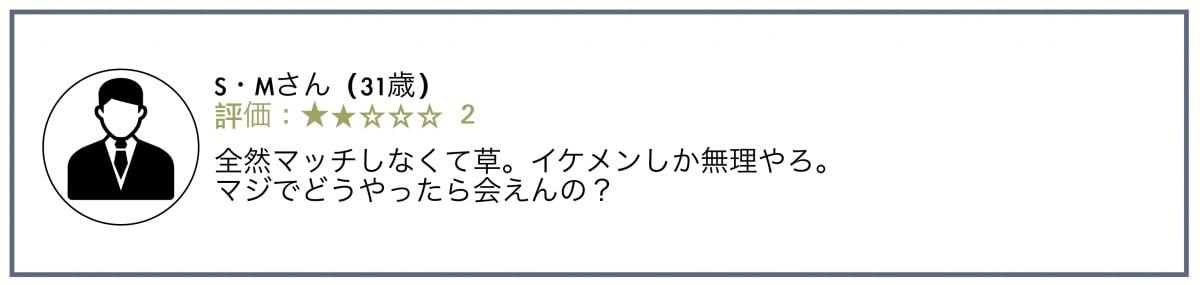 タップルの評判・口コミ5