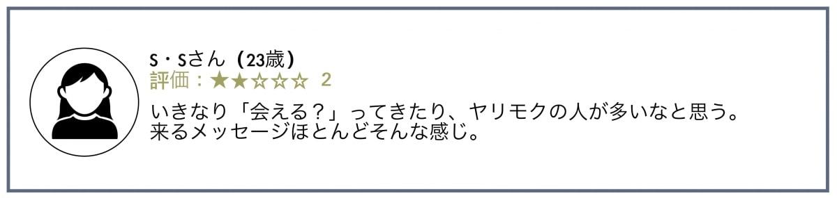タップルの評判・口コミ7