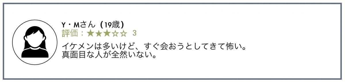 タップルの評判・口コミ8