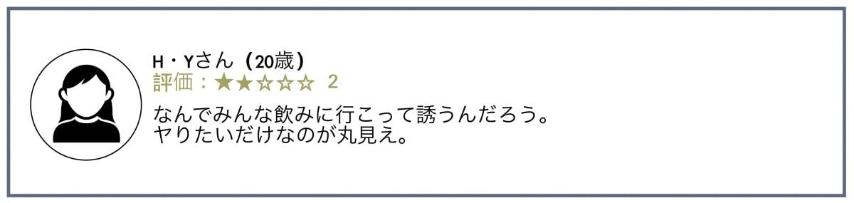 タップルの評判・口コミ9