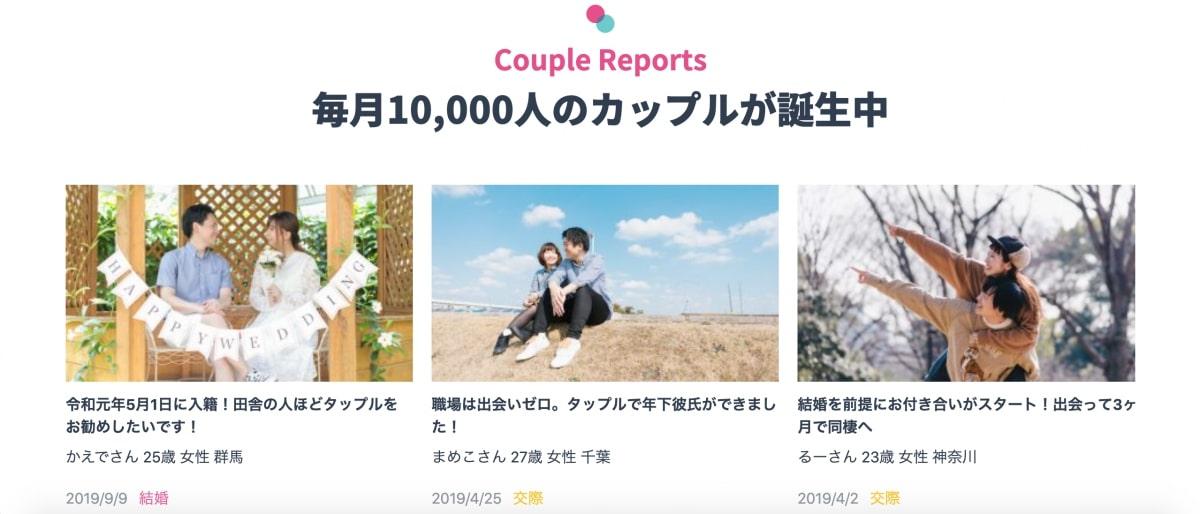 タップルは毎月10,000人のカップルが誕生!
