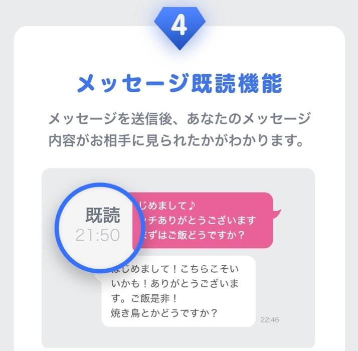 タップルのプレミアムオプション|メッセージ既読機能画面