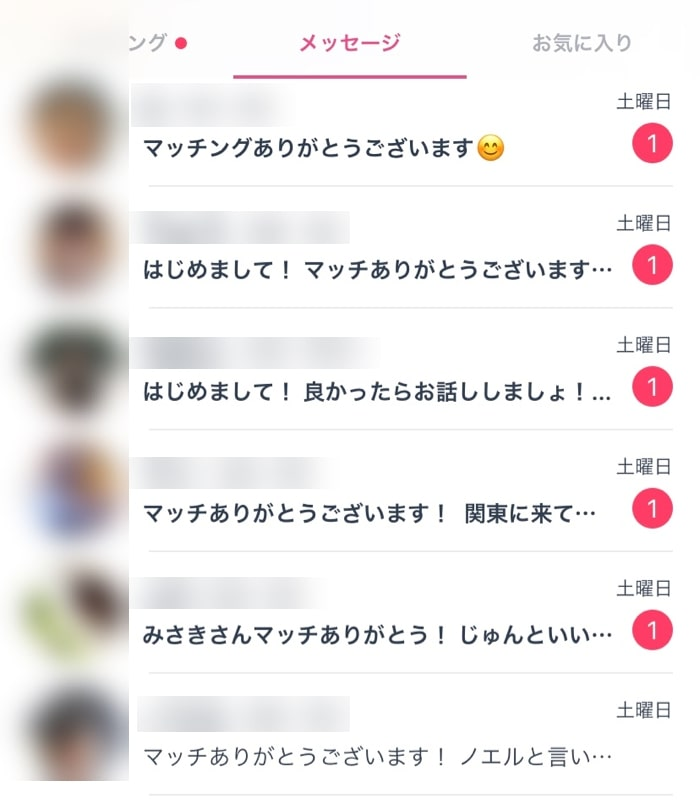 タップルのメッセージ画面