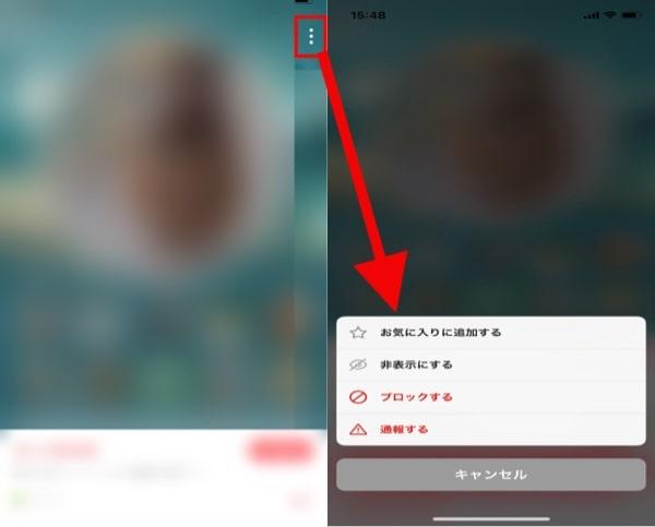 検索画面からブロックする方法