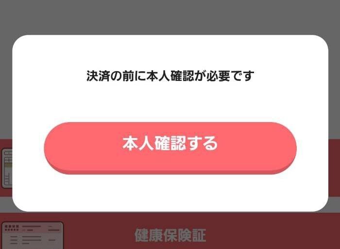 with 本人確認手順6