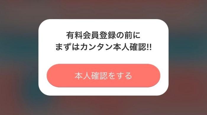 with 男性の本人確認必要画面