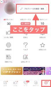 マイページ→プロフィールを確認・編集