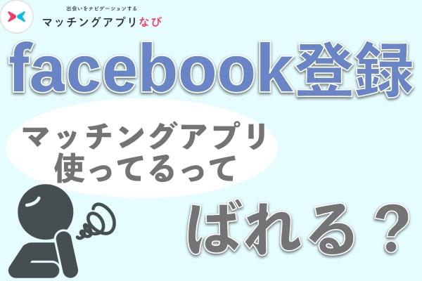 facebook登録ってバレる?
