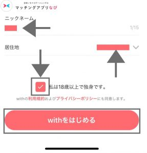 withを始める