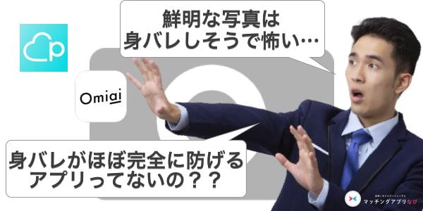 Dine 身バレ ペアーズ Omiai