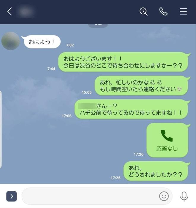 ペアーズ ドタキャン
