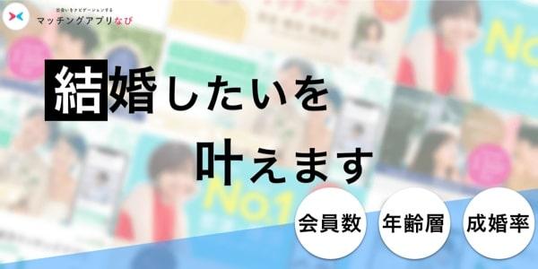 婚活アプリ記事の紹介