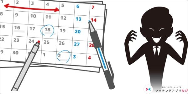 既婚者 カレンダー