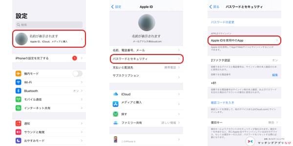 ペアーズ Apple ID 連携