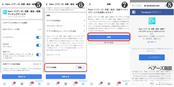 ペアーズ Facebook 再連携