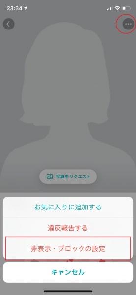 ペアーズ プロフィール画面