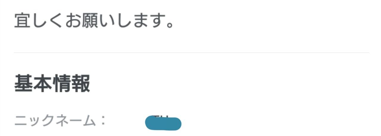 ペアーズ プロフィールj紹介文
