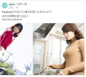 ペアーズ 小瀬田さん