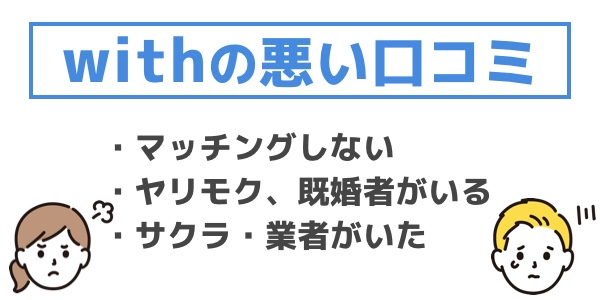 withに悪い口コミ