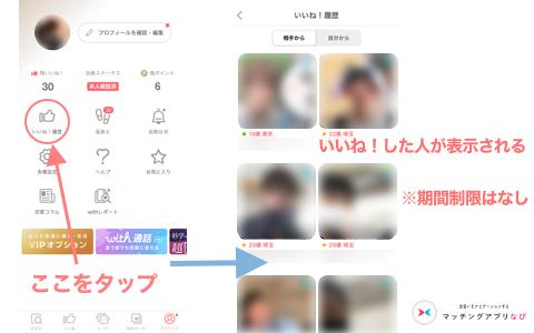 with スキップ 再表示手順