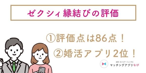 ゼクシィ縁結び 評価 婚活アプリ ランキング