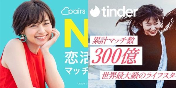 マッチングアプリ ペアーズ Pairs Tinder ティンダー 比較