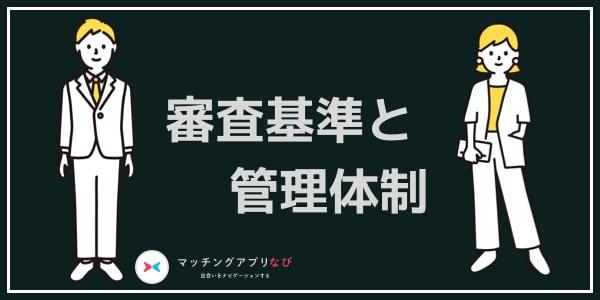 バチェラーデート 審査