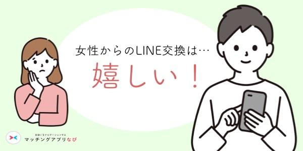 LINE交換嬉しい