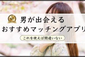 マッチングアプリ 男 おすすめ サムネイル
