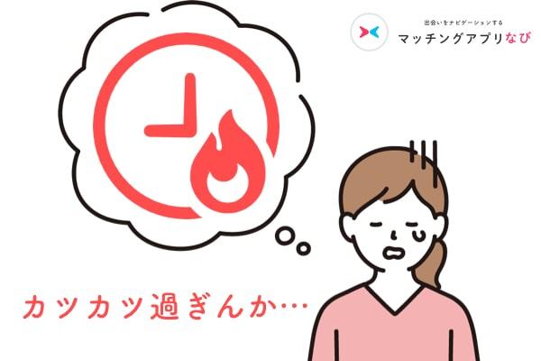 マッチングアプリ 初デート 場所 カツカツ スケジュール