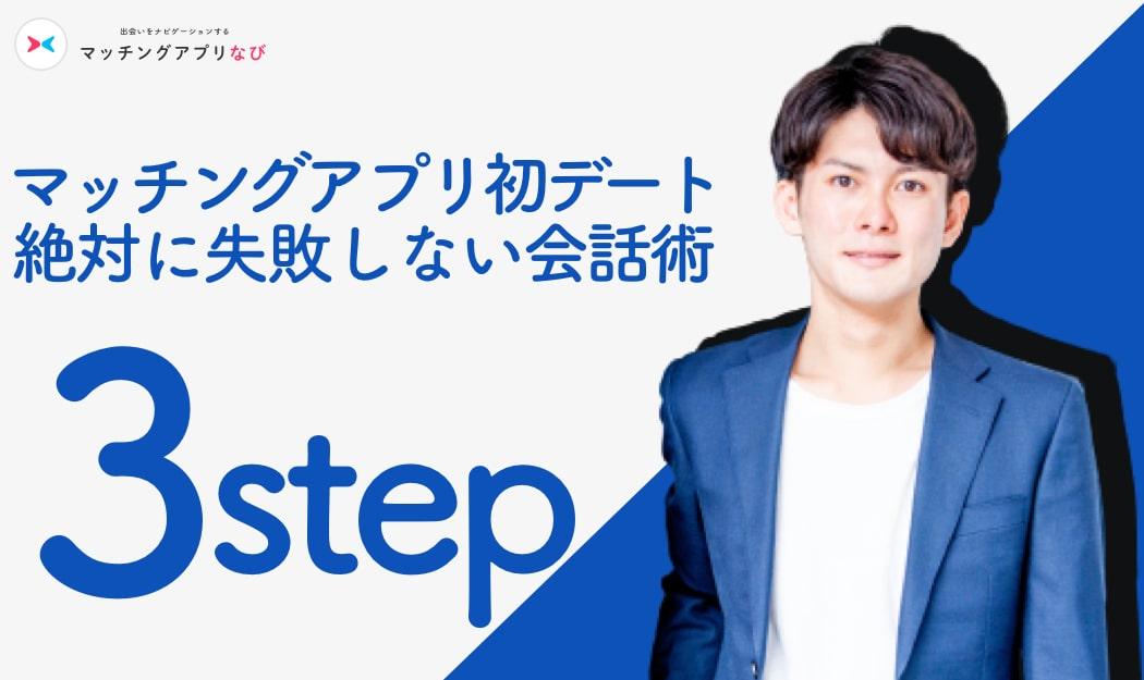 【簡単3ステップ】マッチングアプリ初デートでの会話に絶対失敗したくない男性必読!