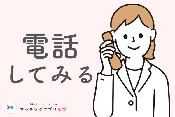 マッチングアプリ ライン交換後 電話