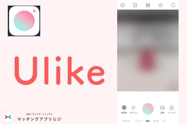 マッチングアプリ 写真 女 Ulike