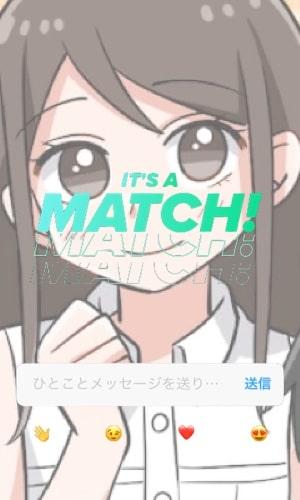 マッチングアプリ Tinder マッチ画面