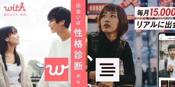 """マッチングアプリ with Dine 比較"""" width="""