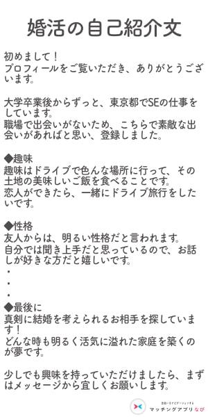 マッチングアプリ プロフィール 婚活 自己紹介文