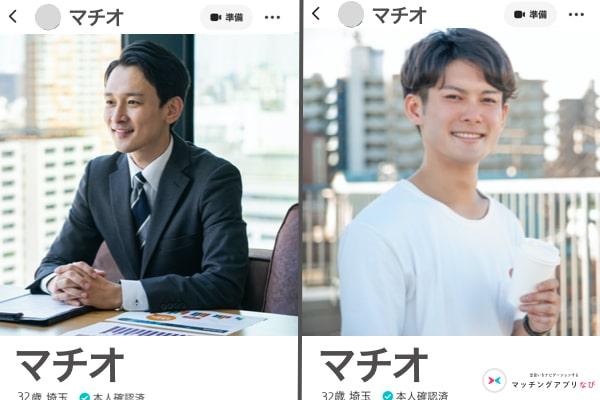 マッチングアプリ プロフィール 写真 婚活 男性