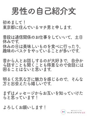 マッチングアプリ プロフィール 男性 自己紹介文