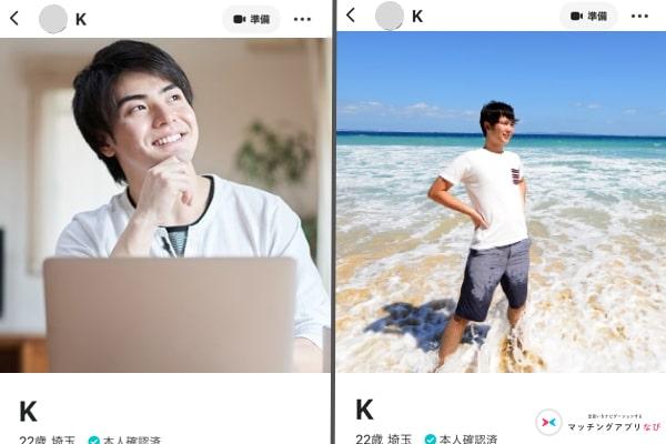 マッチングアプリ プロフィール 男 恋愛